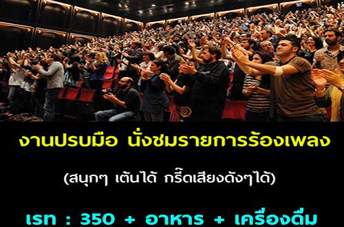งานปรบมือ นั่งชมรายการร้องเพลง (ช่อง 7)