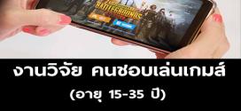 งานวิจัย คนชอบเล่นเกมส์ PUB G (ค่าตอบแทน 1,000 บาท)