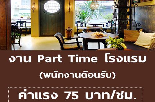 งาน Part Time โรงแรม (พนักงานต้อนรับ) ชั่วโมง 75 บาท