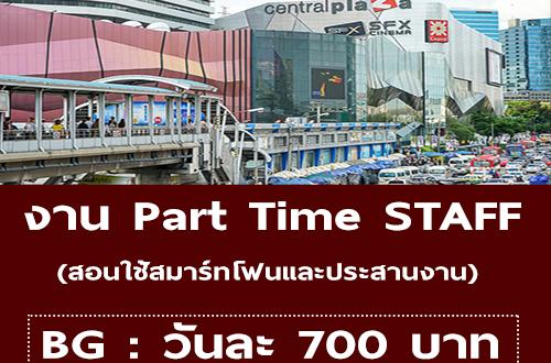 งาน Part Time STAFF ประสานงาน (วันละ 700 บาท)