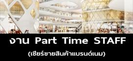 งาน Part Time STAFF เชียร์ขายสินค้าแบรนด์เนม (วันละ 1,000 บาท)