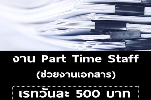 งาน Part Time Staff ช่วยงานเอกสาร (วันละ 500 บาท)