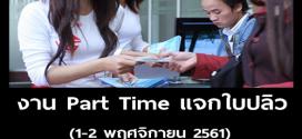 งาน Part Time Staff แจกใบปลิว (เรท 1,000 บาท)