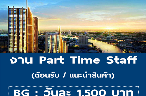งาน Part Time Staff แนะนำสินค้า (วันละ 1,500 บาท)