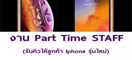 งาน STAFF รันคิวให้ลูกค้า Iphone รุ่นใหม่ (วันละ 700 บาท)