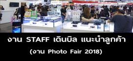 งาน STAFF เดินบิล แนะนำลูกค้า (งาน Photo Fair 2018)