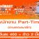 พนักงาน Part-Time ประจำงาน Commart (วันละ 400 บาท)
