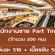 รับสมัครพนักงานขาย (Part- time) ห้างเซ็นทรัลลาดพร้าว