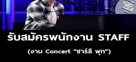 """รับสมัคร Staff งาน Concert """"ชาร์ลี พุท"""" (BG : 1,500 บาท)"""