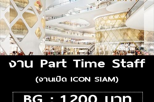 งาน Part Time Staff (งานเปิด ICON SIAM) BG : 1,200 บาท