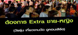 งาน Extra วัยรุ่นเที่ยวงานวัด ดูคอนเสิร์ต (คนละ 700 บาท)
