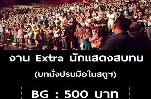 งาน Extra สบทบ บทนั่งปรบมือในสตูฯ (BG : 500 บาท)