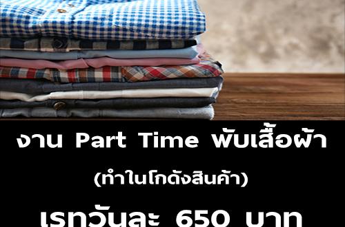 งาน Part Time พับเสื้อผ้าในโกดัง (วันละ 650 บาท)