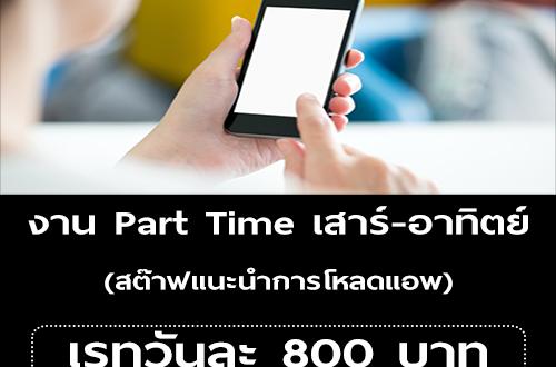งาน Part Time เสาร์-อาทิตย์ (แนะนำการโหลดแอพ) วันละ 800 บาท
