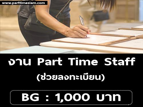 งาน Part Time Staff ช่วยลงทะเบียน (BG : 1,000 บาท)