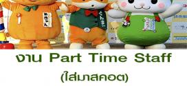 งาน Part Time Staff ใส่มาสคอต (BG : 800 บาท)