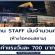 งาน STAFF นับจำนวนคน ห้างไอคอนสยาม (วันละ 700 บาท)