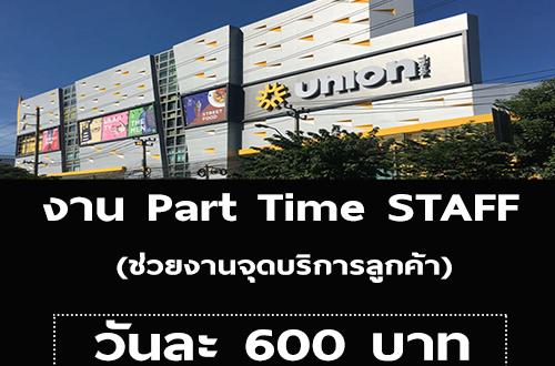 งาน Part Time STAFF ช่วยงานจุดบริการลูกค้า (วันละ 600 บาท)