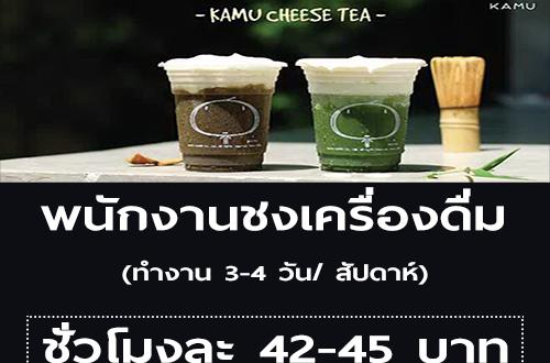 รับสมัครพนักงานชงเครื่องดื่ม (Part time) ร้าน Kamu Tea