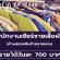งาน Part Time เชียร์ขายเสื้อผ้า (วันละ 700 บาท)