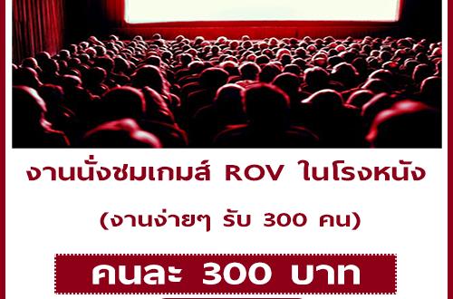 งานนั่งชมเกมส์ ROV ในโรงหนัง (รับ 300 คน)