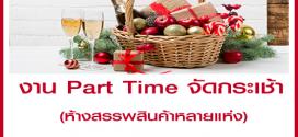งาน Part Time จัดกระเช้าปีใหม่ 2562 (วันละ 475- 525 บาท)