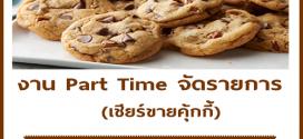 งาน Part Time จัดรายการ เชียร์ขายคุ้กกี้ (วันละ 650 บาท)