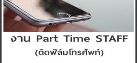 งาน Part Time ติดฟิล์มโทรศัพท์ (วันละ 800 บาท)