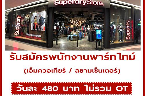 งาน Part Time ประจำร้านสินค้าแบรนด์ Superdry