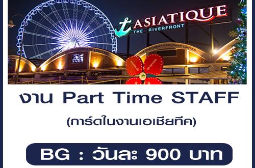 งาน Part Time Staff การ์ดในงานเอเชียทีค (วันละ 900 บาท)