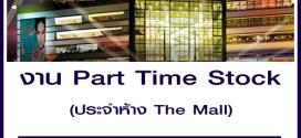 งาน Part-Time Stock ประจำห้าง The Mall (วันละ 700 บาท)