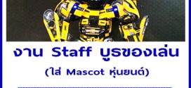 งาน Staff ใส่ Mascot บูธของเล่น (วันละ 1,200 บาท)
