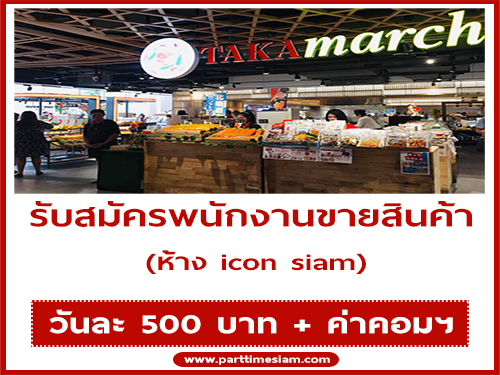 รับสมัครพนักงานขายสินค้า ประจำห้าง Icon siam