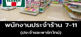รับสมัครพนักงานประจำร้าน 7-11 (ประจำและพาร์ทไทม์)