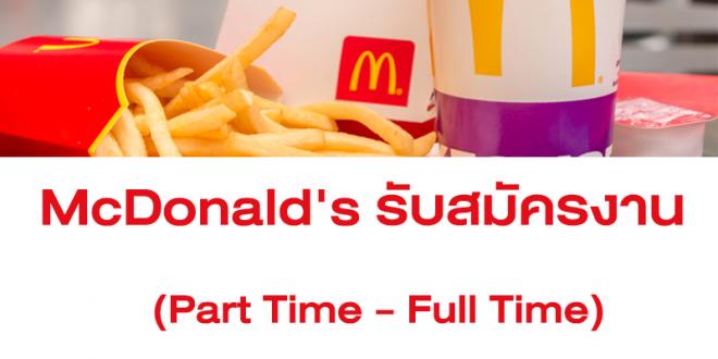 McDonald's รับสมัครพนักงาน Part Time – Full Time