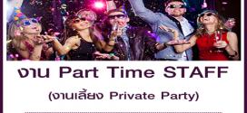งาน Part Time STAFF งานเลี้ยง Private Party (BG : 1,000 บาท)