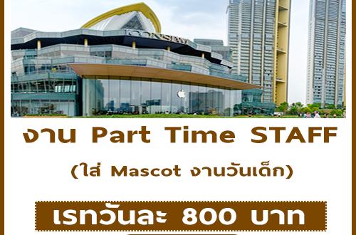 งาน Part Time STAFF ใส่ Mascot งานวันเด็ก (วันละ 800 บาท)