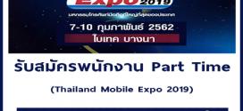 พนักงาน Part Time ในงาน Thailand Mobile Expo 2019