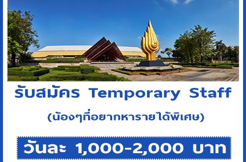 เปิดรับสมัคร Temporary Staff (วันละ 1,000-2,000 บาท)