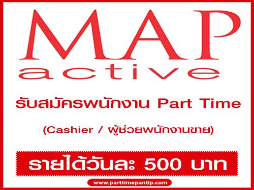 งาน Part Time แคชเชียร์ / ผู้ช่วยพนักงานขาย (วันละ 500 บาท)