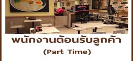 งาน Part-Time พนักงานต้อนรับลูกค้า ร้านยามาโกย่า ราเมน