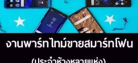 งาน Part Time STAFF ประจำ Shop Smartphone