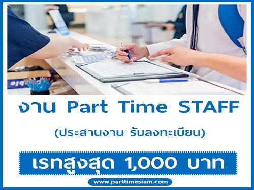 งาน Part Time STAFF ประสานงาน รับลงทะเบียน (เรท 1,000 บาท)
