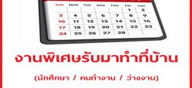 รับสมัครงานพิเศษทำที่บ้าน รายได้สริม เดือนกุมภาพันธ์ 2562