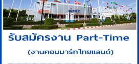 รับสมัครพนักงาน Part-Time งานคอมมาร์ทไทยแลนด์ 2562