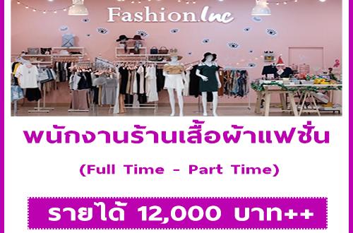 รับสมัครพนักงานร้านเสื้อผ้าแฟชั่น Fashion.Inc