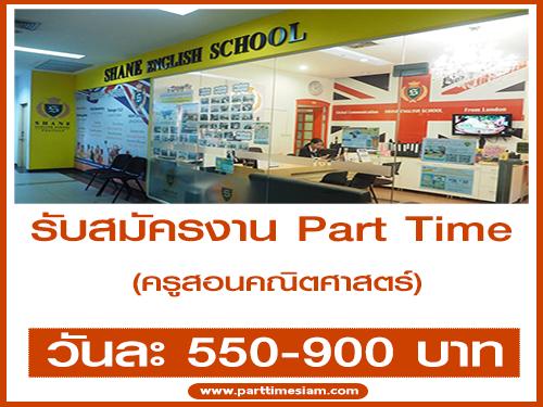 งาน Part Time ครูสอนคณิตศาสตร์ (วันละ 550-900 บาท)