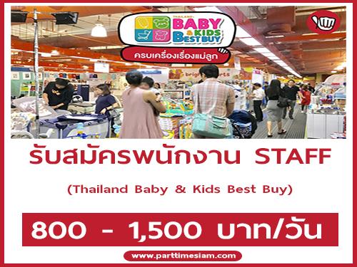 รับสมัคร Staff สำหรับงานThailand Baby & Kids Best Buy