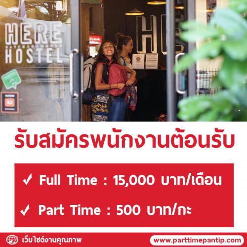 Here Hostel Bangkok รับสมัครพนักงานต้อนรับ