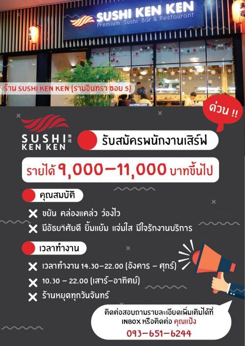 รับสมัครพนักงานเสิร์ฟ ร้าน Sushi Ken Ken